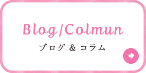 Blog/Column ブログ&コラム